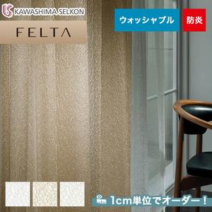 オーダーカーテン 川島織物セルコン FELTA (フェルタ) FT6644~6646