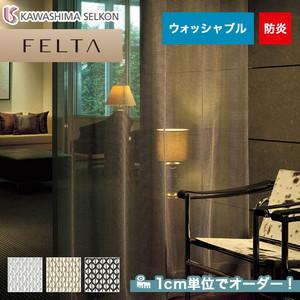 オーダーカーテン 川島織物セルコン FELTA (フェルタ) FT6647~6649