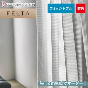 オーダーカーテン 川島織物セルコン FELTA (フェルタ) FT6651