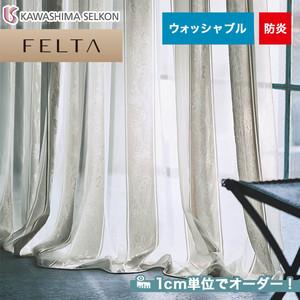オーダーカーテン 川島織物セルコン FELTA (フェルタ) FT6652