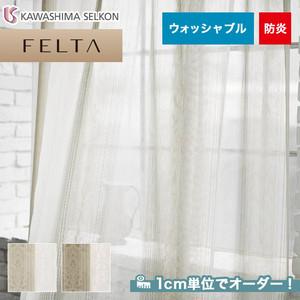 オーダーカーテン 川島織物セルコン FELTA (フェルタ) FT6653・6654