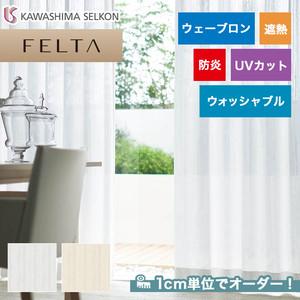 オーダーカーテン 川島織物セルコン FELTA (フェルタ) FT6655・6656