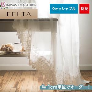 オーダーカーテン 川島織物セルコン FELTA (フェルタ) FT6658