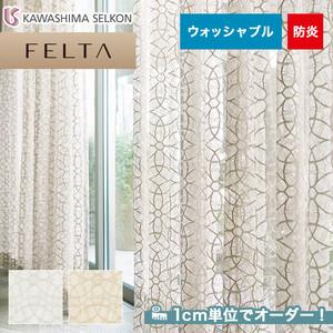 オーダーカーテン 川島織物セルコン FELTA (フェルタ) FT6660・6661