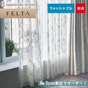 オーダーカーテン 川島織物セルコン FELTA (フェルタ) FT6665
