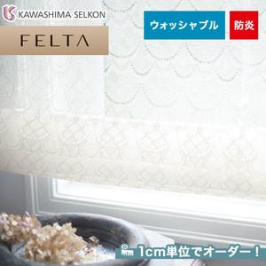 オーダーカーテン 川島織物セルコン FELTA (フェルタ) FT6666