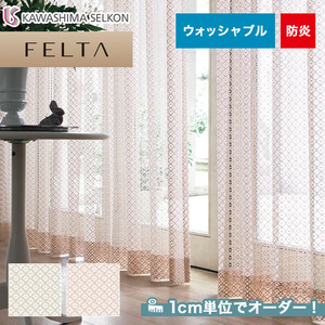 オーダーカーテン 川島織物セルコン FELTA (フェルタ) FT6667・6668