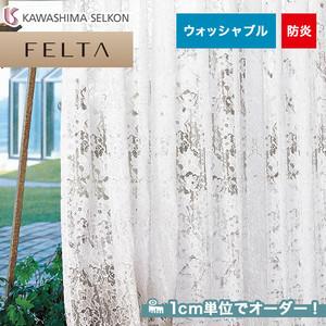 オーダーカーテン 川島織物セルコン FELTA (フェルタ) FT6670