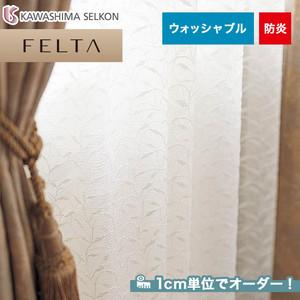 オーダーカーテン 川島織物セルコン FELTA (フェルタ) FT6671