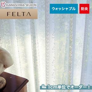 オーダーカーテン 川島織物セルコン FELTA (フェルタ) FT6672