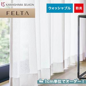 オーダーカーテン 川島織物セルコン FELTA (フェルタ) FT6673
