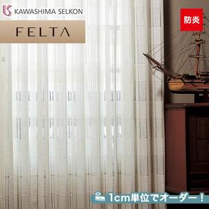 オーダーカーテン 川島織物セルコン FELTA (フェルタ) FT6674