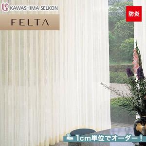 オーダーカーテン 川島織物セルコン FELTA (フェルタ) FT6675