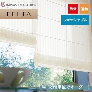 オーダーカーテン 川島織物セルコン FELTA (フェルタ) FT6676