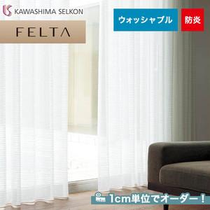 オーダーカーテン 川島織物セルコン FELTA (フェルタ) FT6677