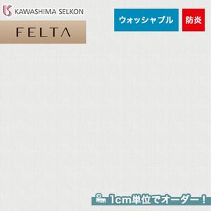 オーダーカーテン 川島織物セルコン FELTA (フェルタ) FT6678