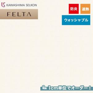 オーダーカーテン 川島織物セルコン FELTA (フェルタ) FT6680