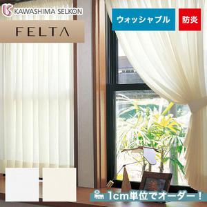 オーダーカーテン 川島織物セルコン FELTA (フェルタ) FT6681・6682