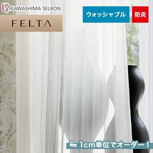 オーダーカーテン 川島織物セルコン FELTA (フェルタ) FT6683