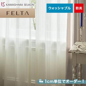 オーダーカーテン 川島織物セルコン FELTA (フェルタ) FT6684