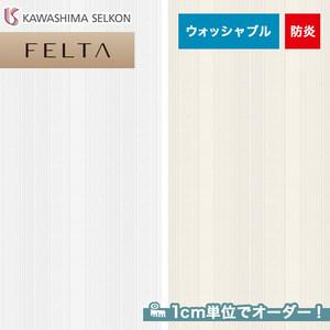 オーダーカーテン 川島織物セルコン FELTA (フェルタ) FT6685・6686
