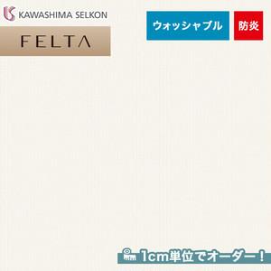 オーダーカーテン 川島織物セルコン FELTA (フェルタ) FT6689