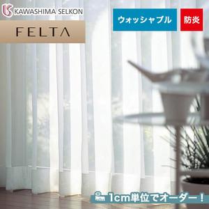 オーダーカーテン 川島織物セルコン FELTA (フェルタ) FT6692