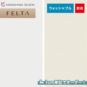 オーダーカーテン 川島織物セルコン FELTA (フェルタ) FT6694・6695