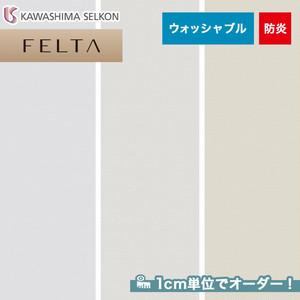 オーダーカーテン 川島織物セルコン FELTA (フェルタ) FT6696~6698