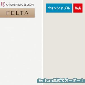 オーダーカーテン 川島織物セルコン FELTA (フェルタ) FT6699・6700