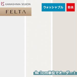 オーダーカーテン 川島織物セルコン FELTA (フェルタ) FT6701~6703
