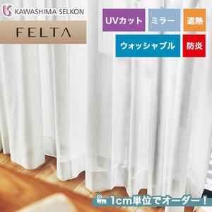 オーダーカーテン 川島織物セルコン FELTA (フェルタ) FT6705