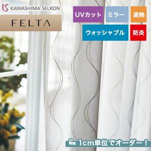 オーダーカーテン 川島織物セルコン FELTA (フェルタ) FT6707