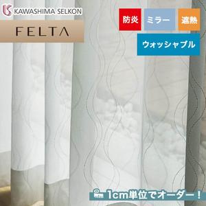 オーダーカーテン 川島織物セルコン FELTA (フェルタ) FT6708
