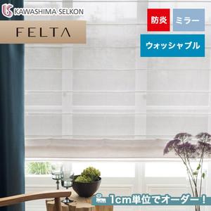 オーダーカーテン 川島織物セルコン FELTA (フェルタ) FT6709