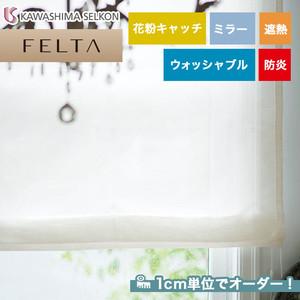 オーダーカーテン 川島織物セルコン FELTA (フェルタ) FT6711