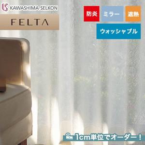 オーダーカーテン 川島織物セルコン FELTA (フェルタ) FT6714