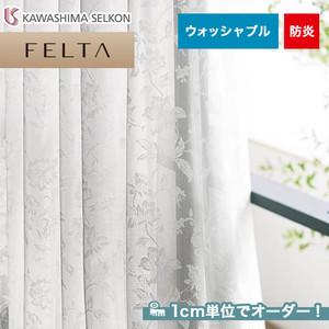 オーダーカーテン 川島織物セルコン FELTA (フェルタ) FT6715