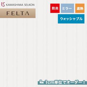 オーダーカーテン 川島織物セルコン FELTA (フェルタ) FT6717