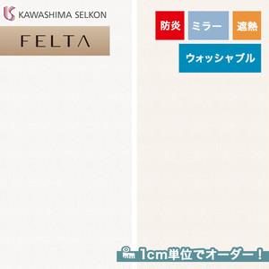オーダーカーテン 川島織物セルコン FELTA (フェルタ) FT6718・6719