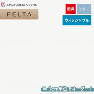 オーダーカーテン 川島織物セルコン FELTA (フェルタ) FT6720
