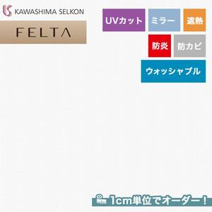 オーダーカーテン 川島織物セルコン FELTA (フェルタ) FT6721