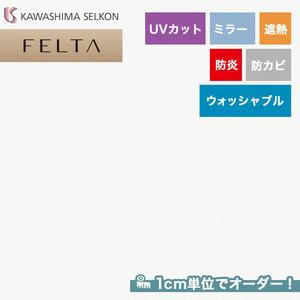 オーダーカーテン 川島織物セルコン FELTA (フェルタ) FT6723