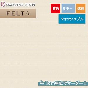 オーダーカーテン 川島織物セルコン FELTA (フェルタ) FT6724