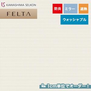 オーダーカーテン 川島織物セルコン FELTA (フェルタ) FT6725