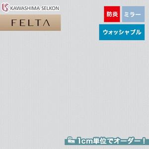 オーダーカーテン 川島織物セルコン FELTA (フェルタ) FT6727