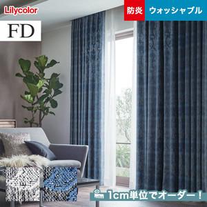 オーダーカーテン リリカラ FD(ファブリックデコ) FD-53001~FD-53002