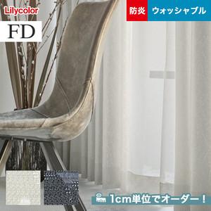 オーダーカーテン リリカラ FD(ファブリックデコ) FD-53003・FD-53004