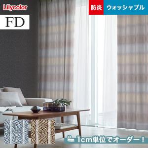 オーダーカーテン リリカラ FD(ファブリックデコ) FD-53005・FD-53006
