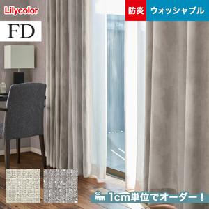 オーダーカーテン リリカラ FD(ファブリックデコ) FD-53007・FD-53008